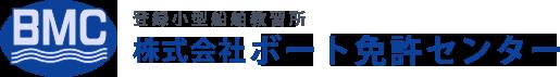 福岡のボート免許センターでは、1級・2級小型船舶操縦士(ボート免許)取得、水上バイク免許取得は、講習を毎日開催!1名から教習を受けられます。更新・失効再交付講習もお任せください。